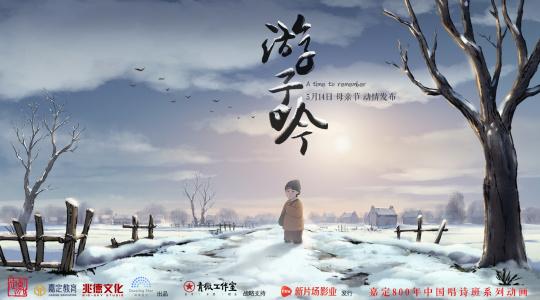 """""""中国唱诗班""""系列动画《游子吟》"""