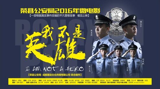 《我不是英雄》微电影原声精华版