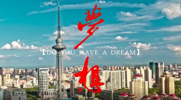 梦想 Do you have a dream