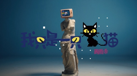 <我只是一只猫>周雨禾