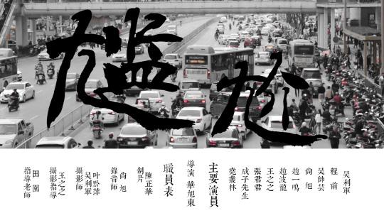 贵州民族大学传媒学院2017届毕业设计《尴尬》