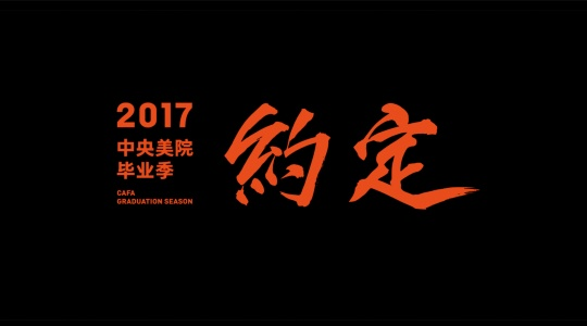 2017央美毕业季宣传  高清正片合集