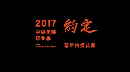 2017央美毕业季 宣传短片高能笑岔气拍摄花絮