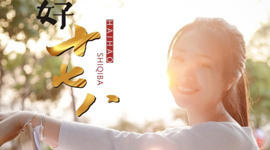 紫金本土青春微电影《还好十七八》