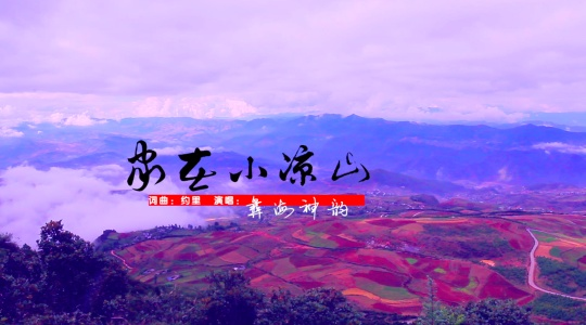 家在小凉山(词曲/约里)MV—彝海神韵/演唱