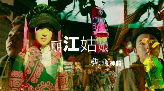丽江姑娘(词曲/约里)MV—彝海神韵/演唱