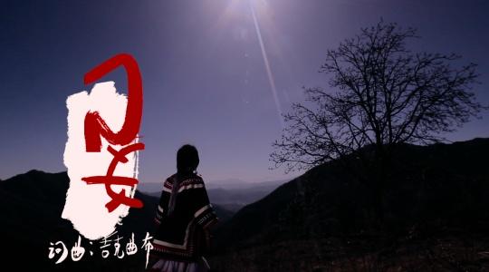 ꃀꉂ(吉克曲布/词曲)MV—阿库诗薇/演唱