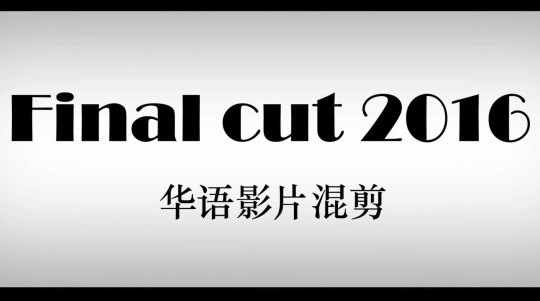2016华语电影混剪 | 无论以前发生什么,我们都要向前看