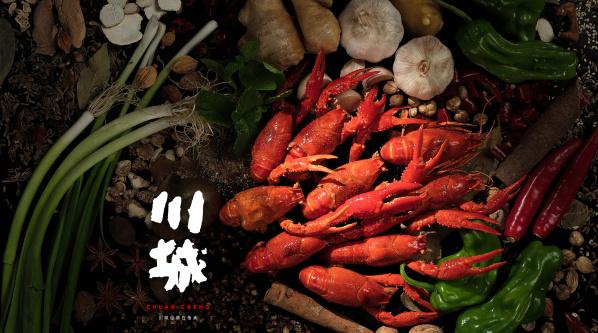 十三香小龙虾——川城