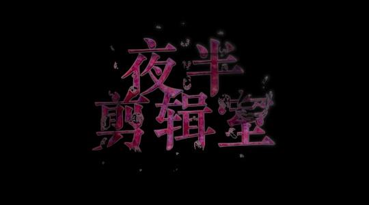 【三分钟恐怖故事】夜半剪辑室