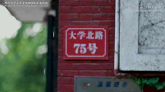 郑州大学音乐学院2017届毕业视频《和郑大在一起的1460天》