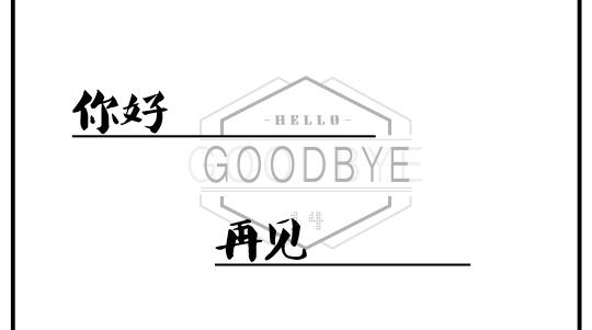 《你好再见》毕业晚会同名短片