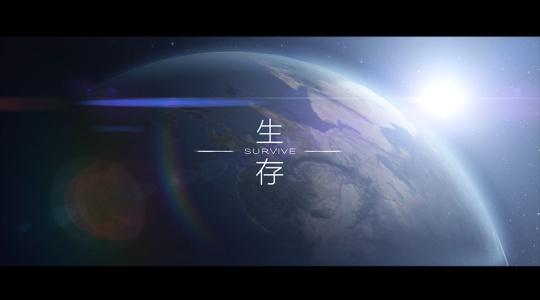 不可企及国产动画短片《生存》