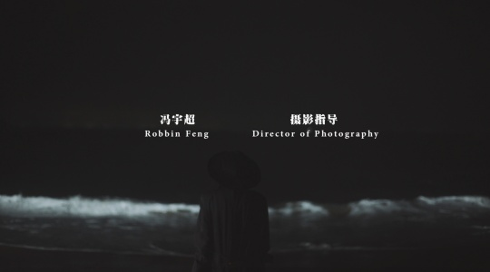 Robbin Feng DP Reel 2017