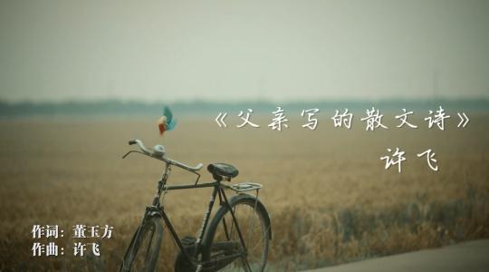 许飞【父亲写的散文诗】mv