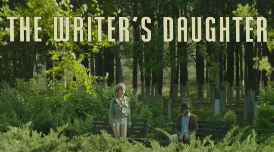 作家的女儿