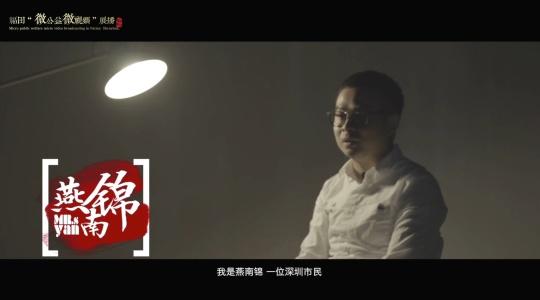阅读的力量 - 福田微公益微视频