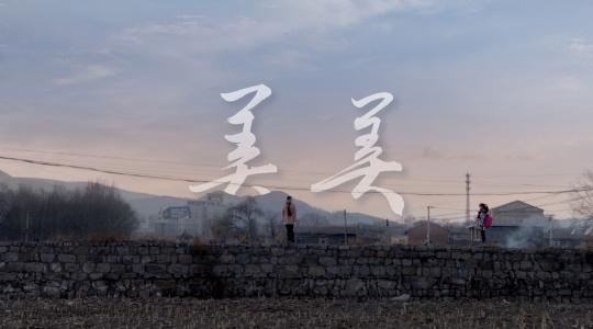 2017届河北传媒学院毕业短片 - 《美美》