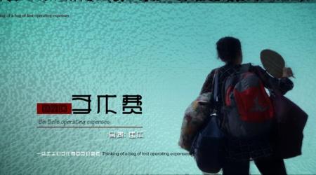 《贝贝的手术费》我的中国梦微电影