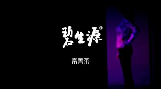 碧生源 广告