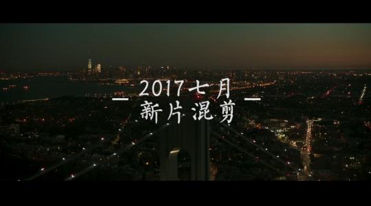 2017年7月热门电影混剪