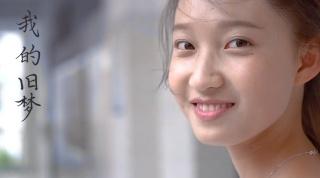我的旧梦——原创音乐MV