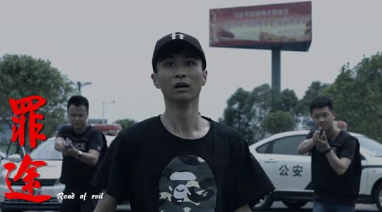 公安禁毒微视频《罪途》
