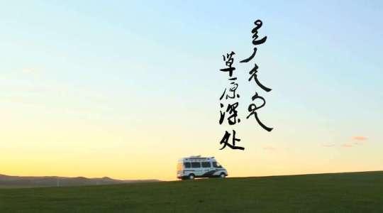 微电影:草原深处