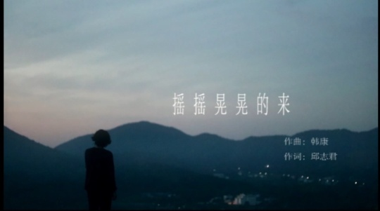 原创音乐《摇摇晃晃的来》MV
