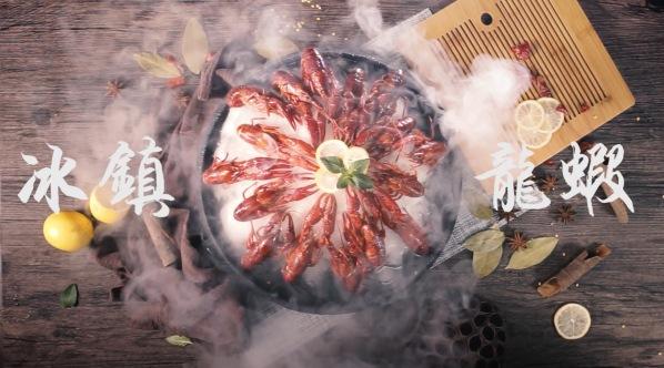 冰镇龙虾 - 功夫厨房