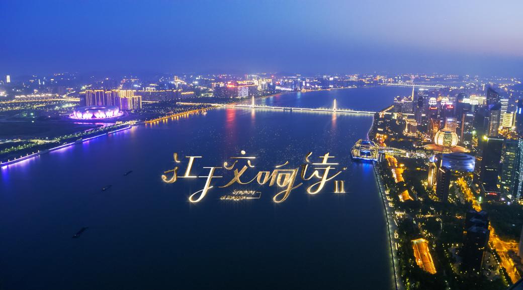 大跨度时间演绎杭州流年 江干交响诗2