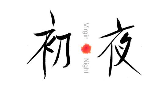 《初.夜》北京电影学院导演系2016级研修班毕业作品