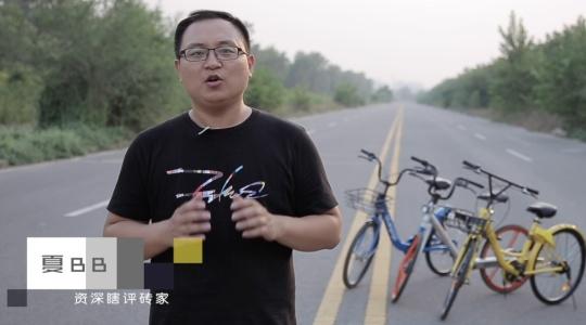 OFO、Mobike、小蓝车 三款共享单车 横向测评