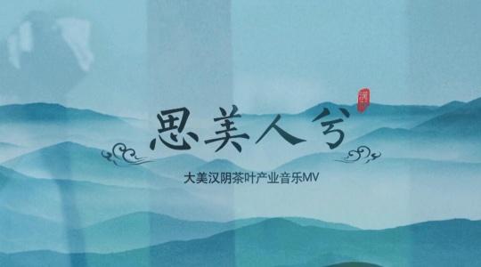 《思美人兮》大美汉阴茶文化音乐MV全国展播
