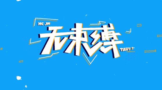 中国有嘻哈欧阳靖&TT:支付宝MV《无束缚》