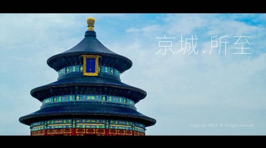 大范围延时短片《京城所至》COME TO BEIJING