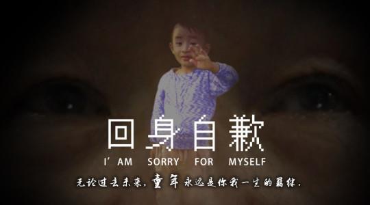 回身自歉:童年永远是你我一生的羁绊