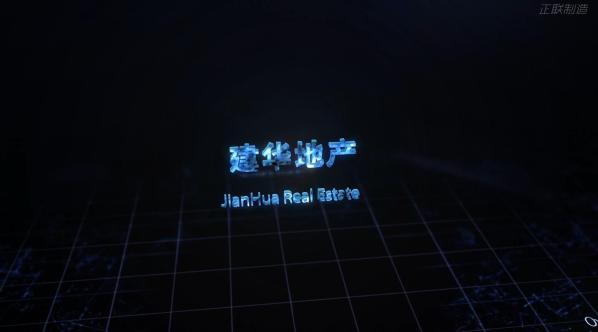 """""""正联""""团队出品——建华地产"""