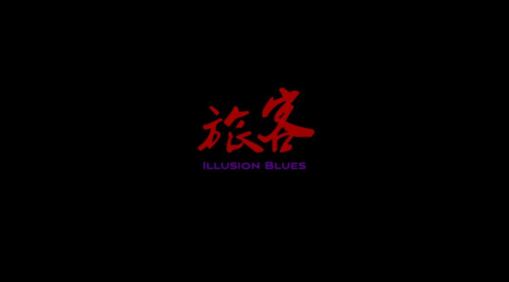 旅客·illusion blues