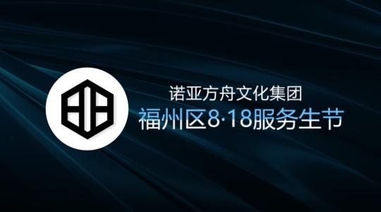 诺亚方舟文化集团福州区8.18服务生节【员工的小事,干部的大事】