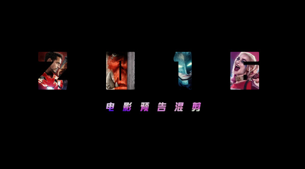 """【混剪】好莱坞电影预告混剪""""2016上半年版"""""""
