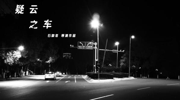【悬疑短片】疑云之车