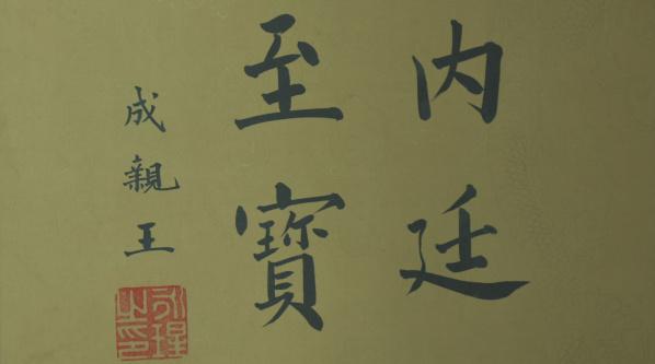他说写书法要想达到神的状态必须要通达中国儒释道从碑文学起