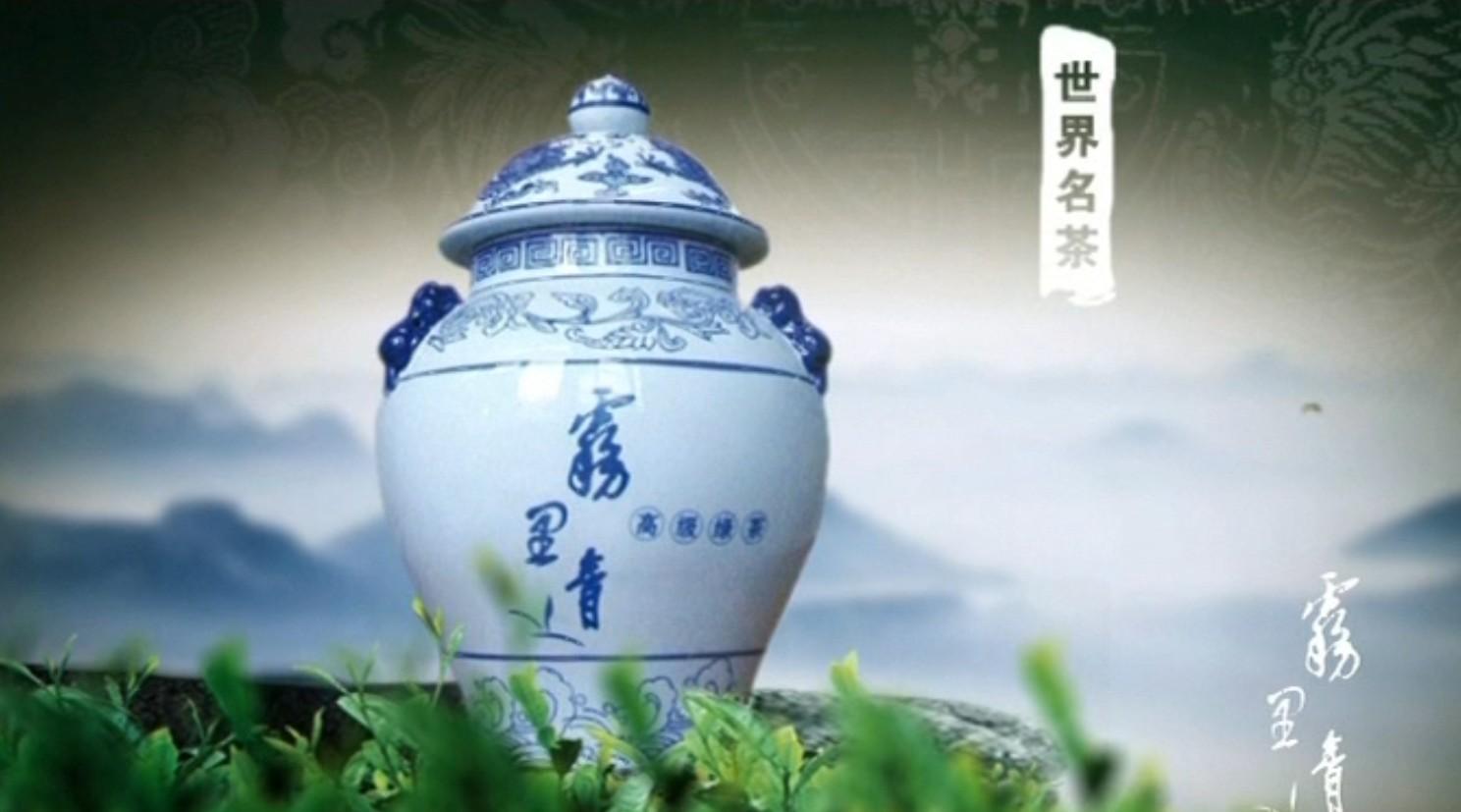 茶叶类-安徽第一部茶叶胶片tvc 广告(雾里清)图片