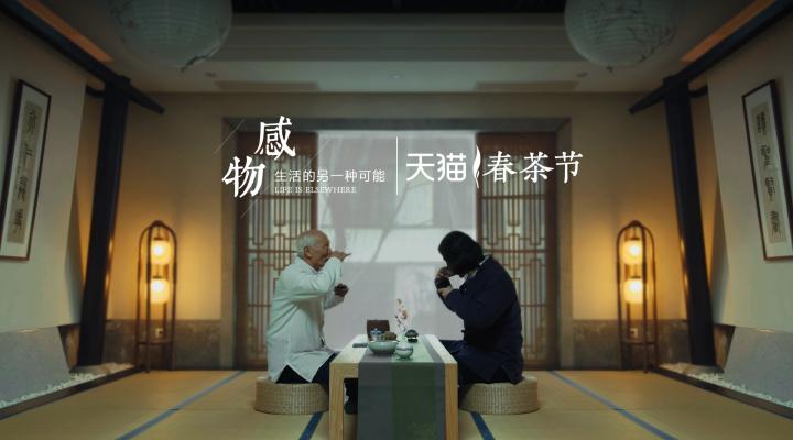 【魔力记录】24 | 天猫 春茶节篇