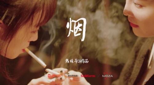 《烟》Smoking room
