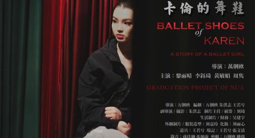 南京艺术学院暗黑风微电影《卡伦的舞鞋》