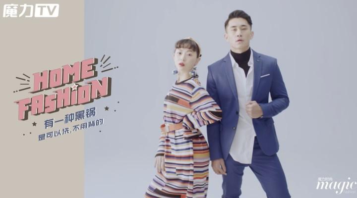 天猫美妆 & 魔力时尚  2018天猫金妆奖Homefashion视频