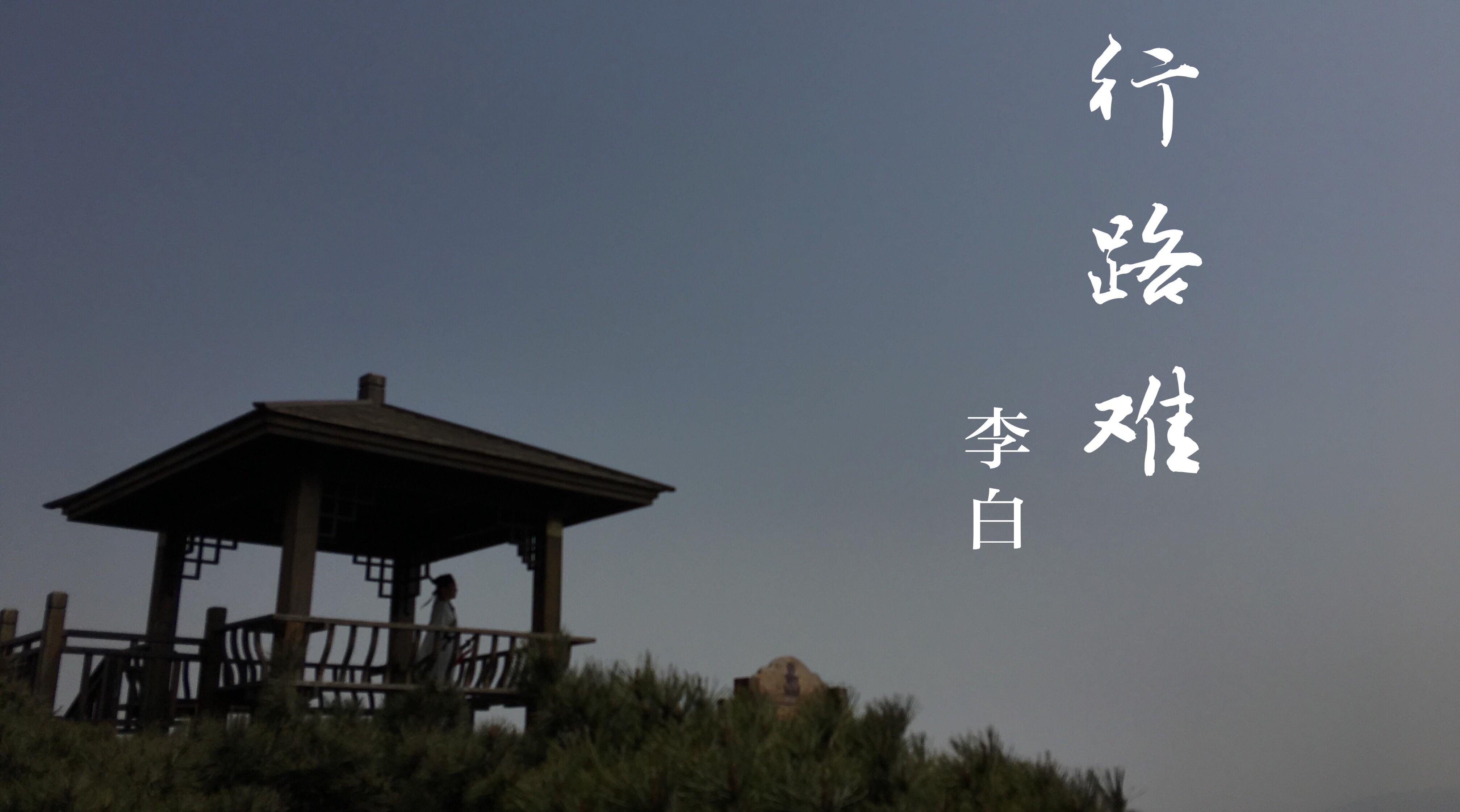 诗朗诵——李白《行路难》