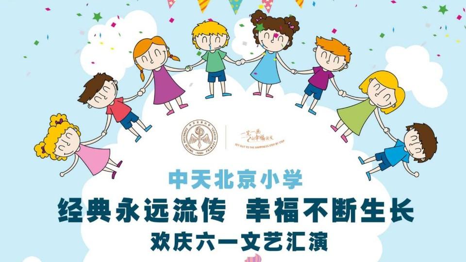 中天北京小学2018六一儿童节